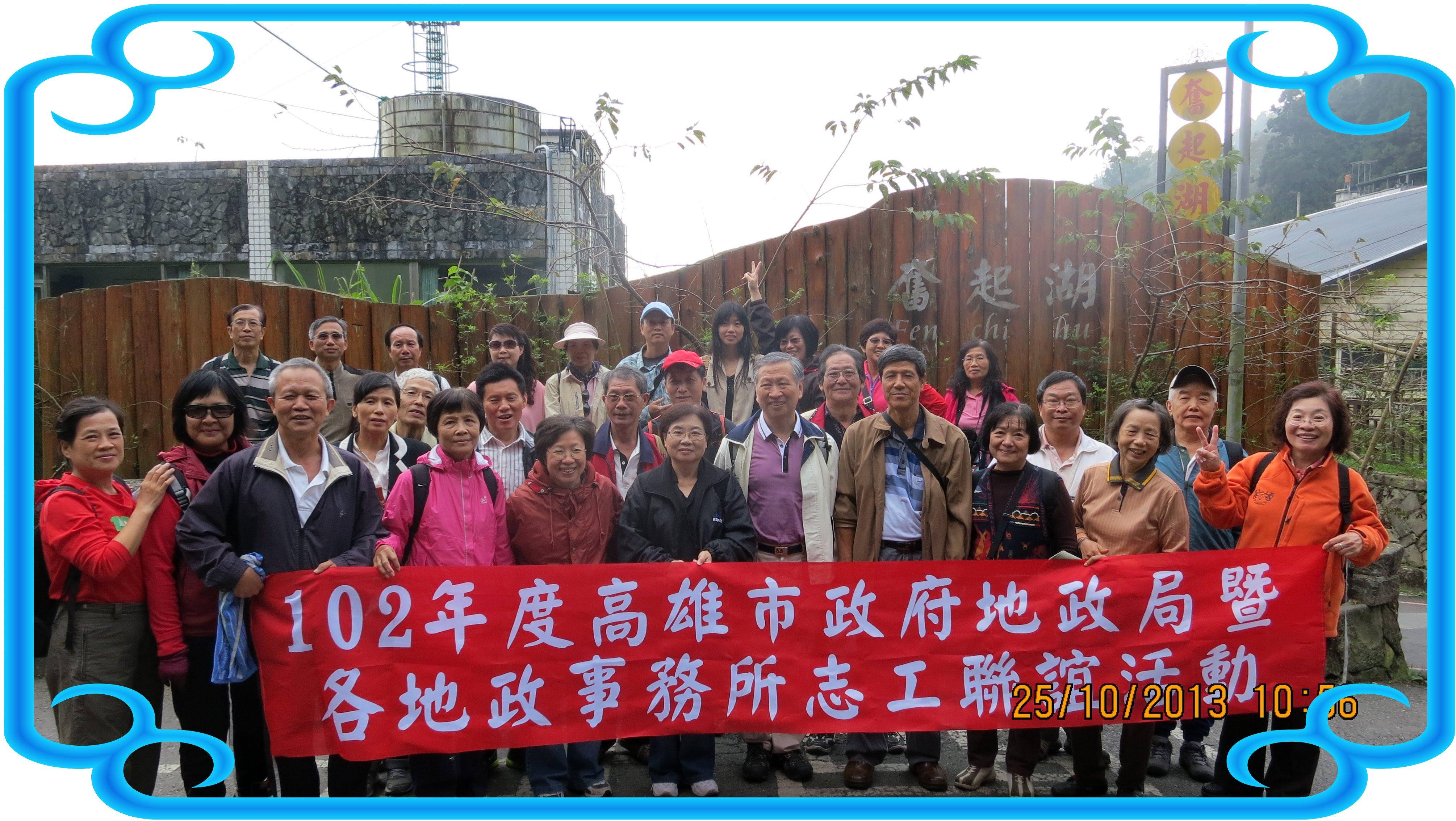102年志工聯誼活動(奮起湖)