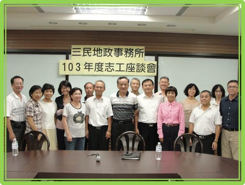 103年志工座談會