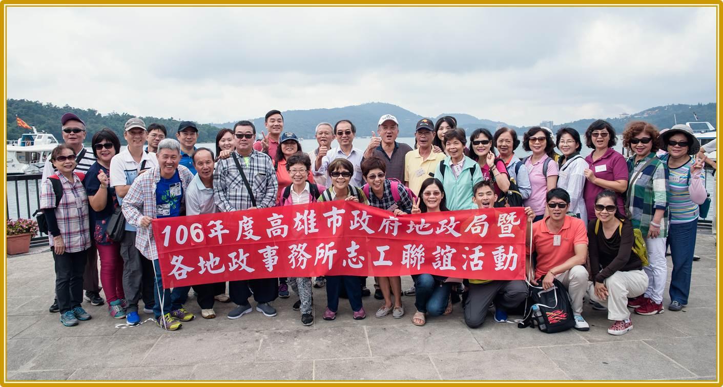 106年志工聯誼活動