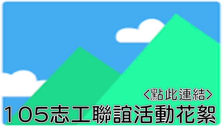 105志工聯誼活動花絮.pdf(另開新視窗)