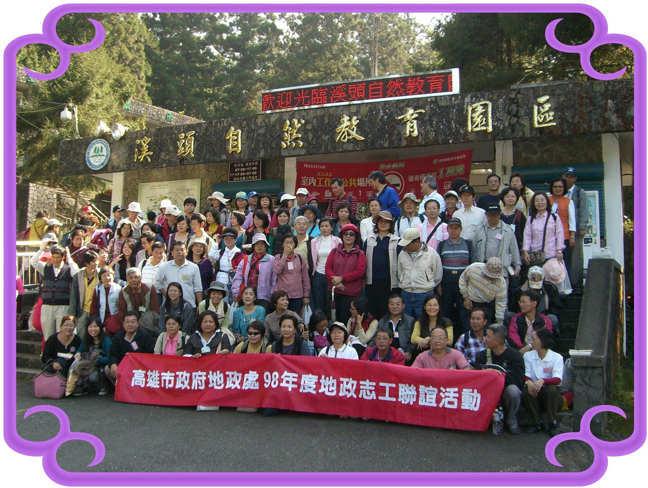 98年志工聯誼活動(溪頭)