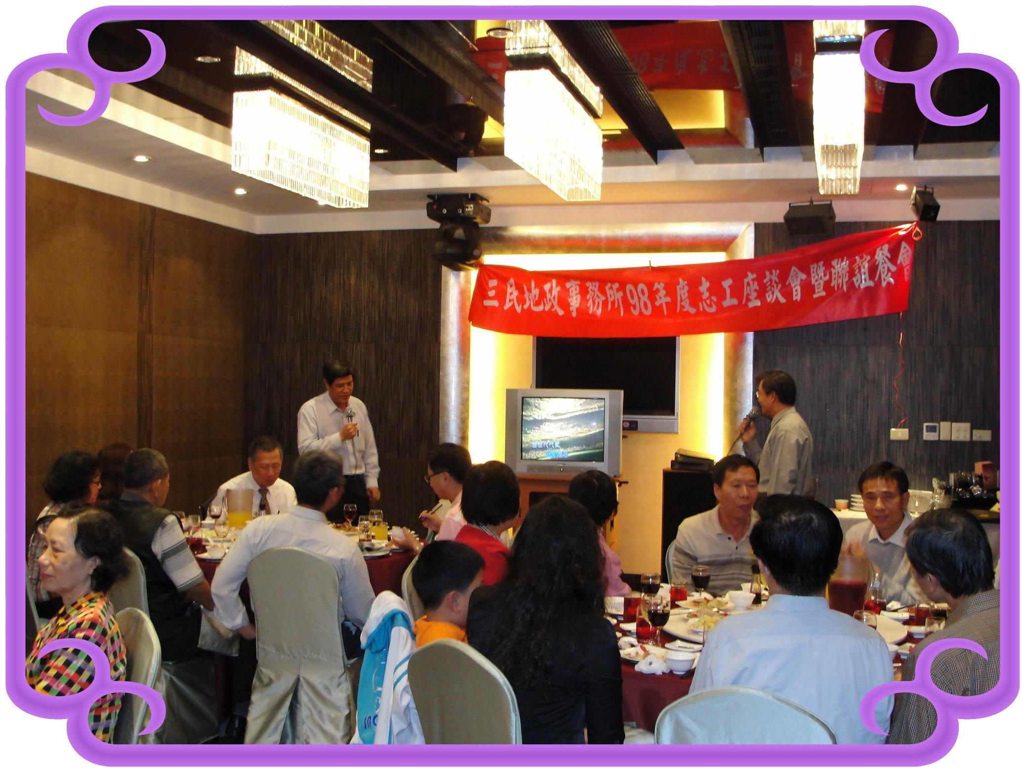 98年志工暨員工聯誼餐會
