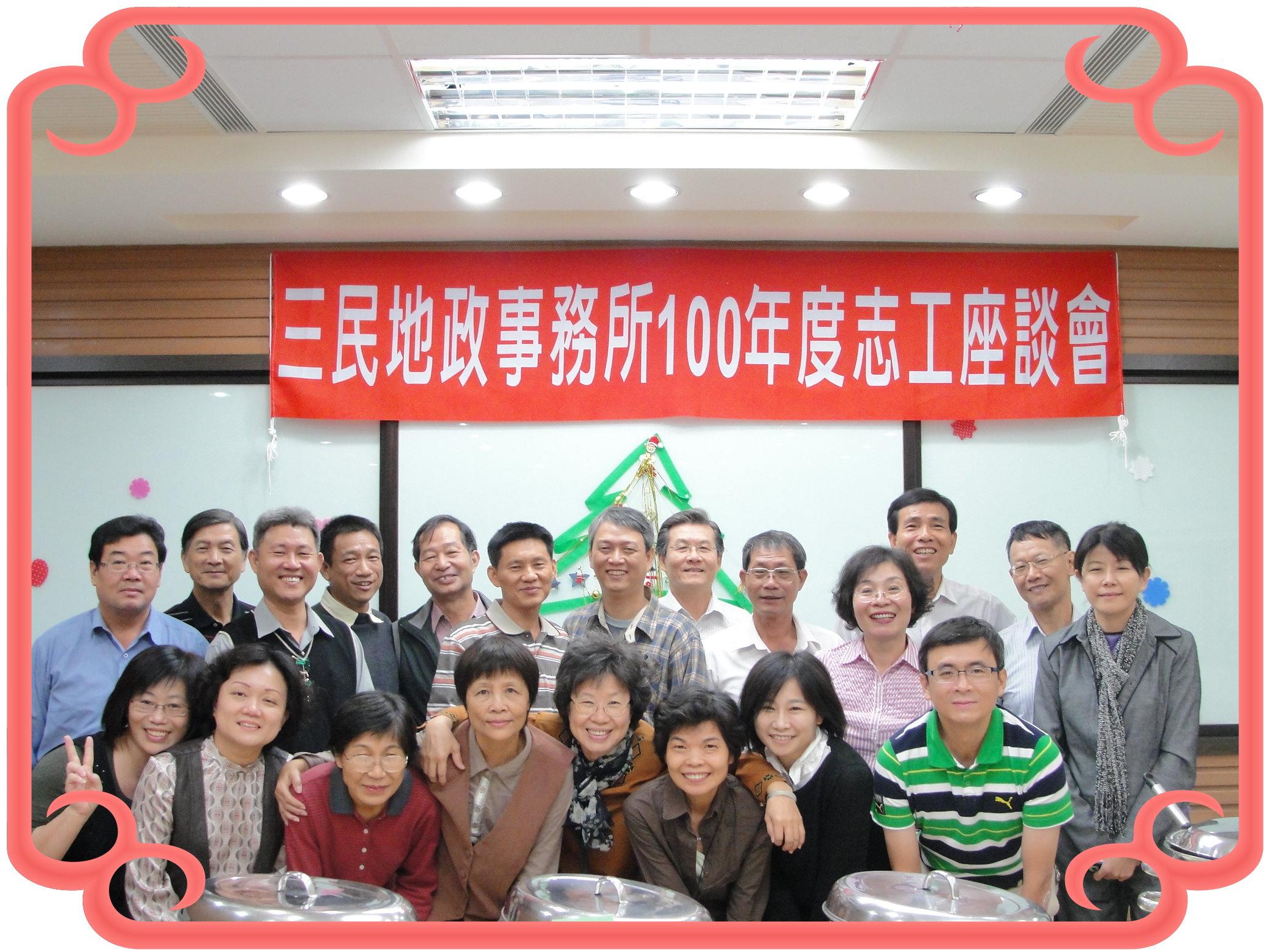 100年志工座談會