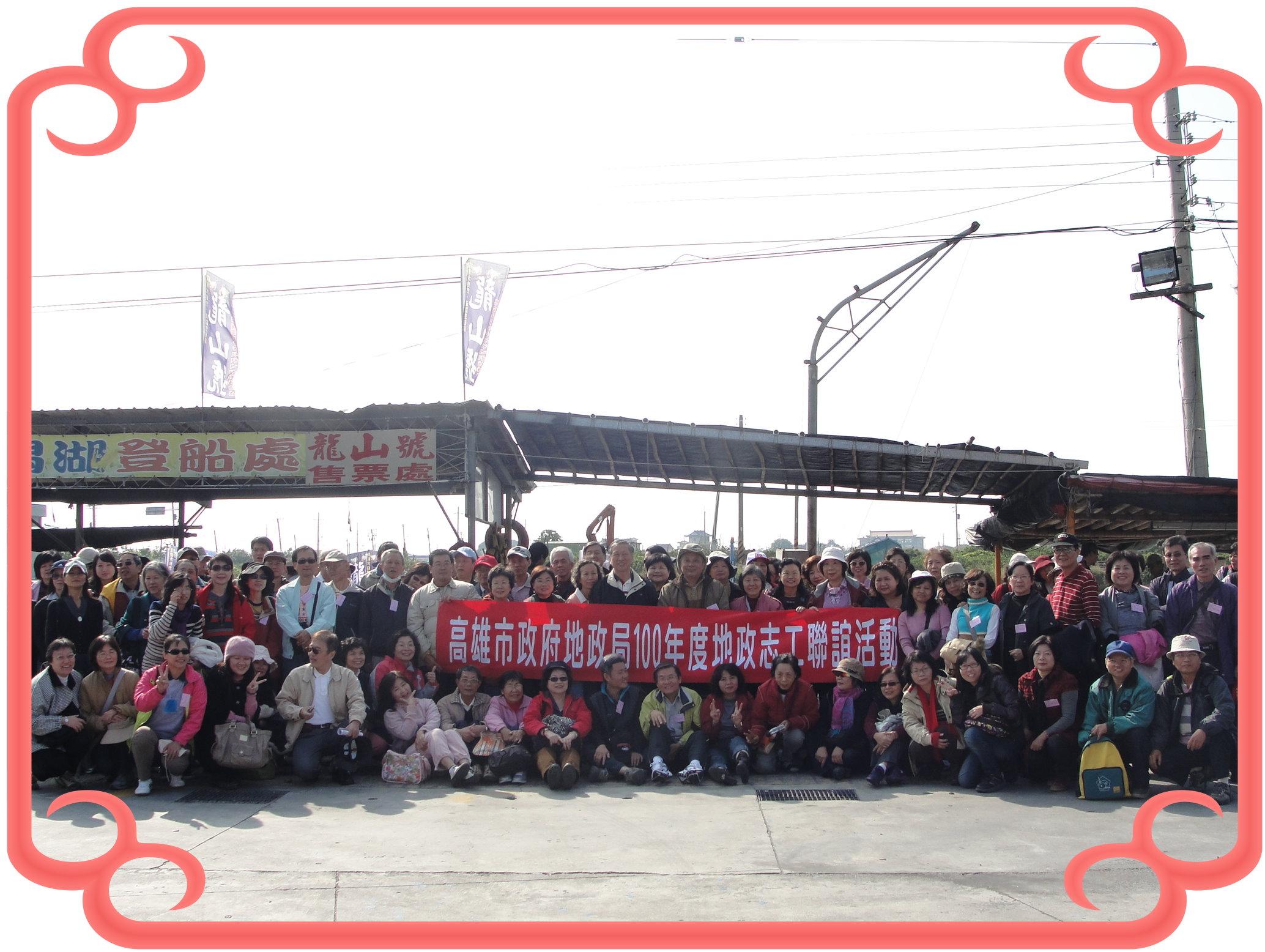 100年志工聯誼活動(四草湖)