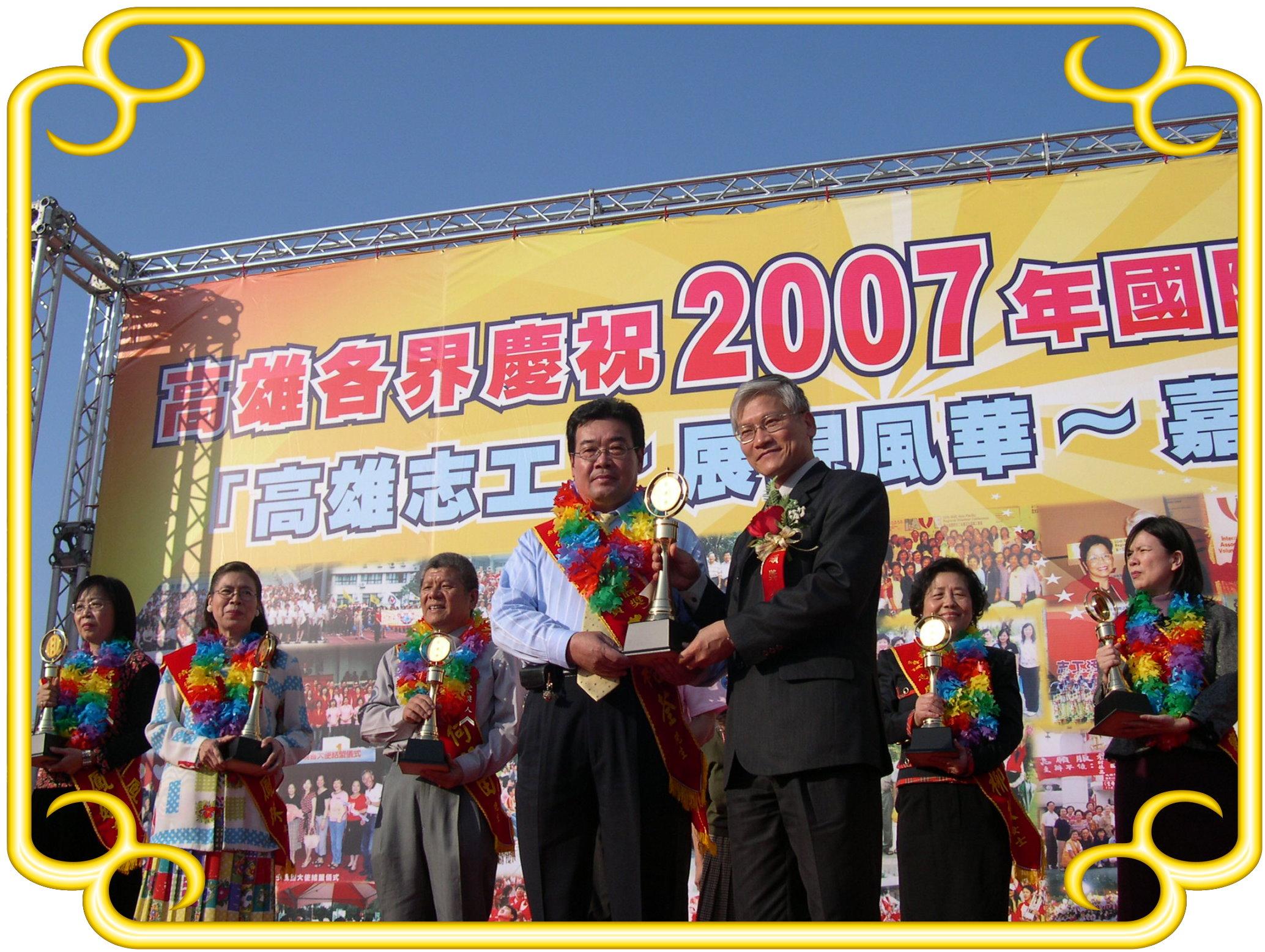 96年黃裕荃先生榮獲高雄市第12屆志工金暉獎
