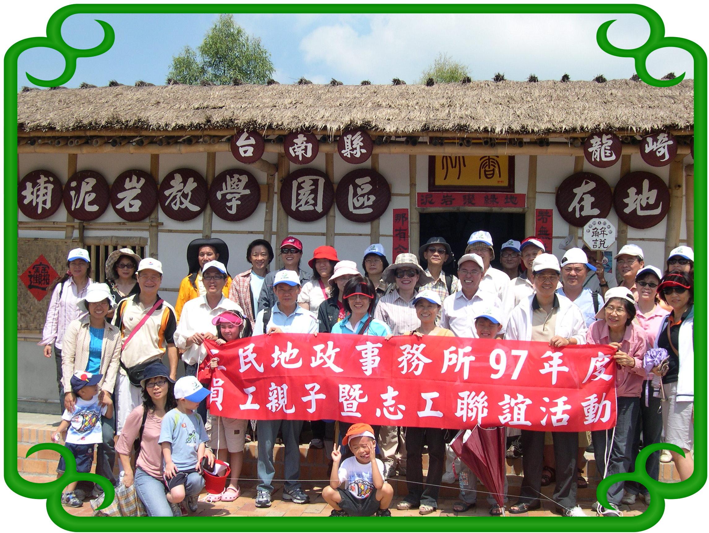97年員工親子暨志工聯誼活動(台南龍崎)