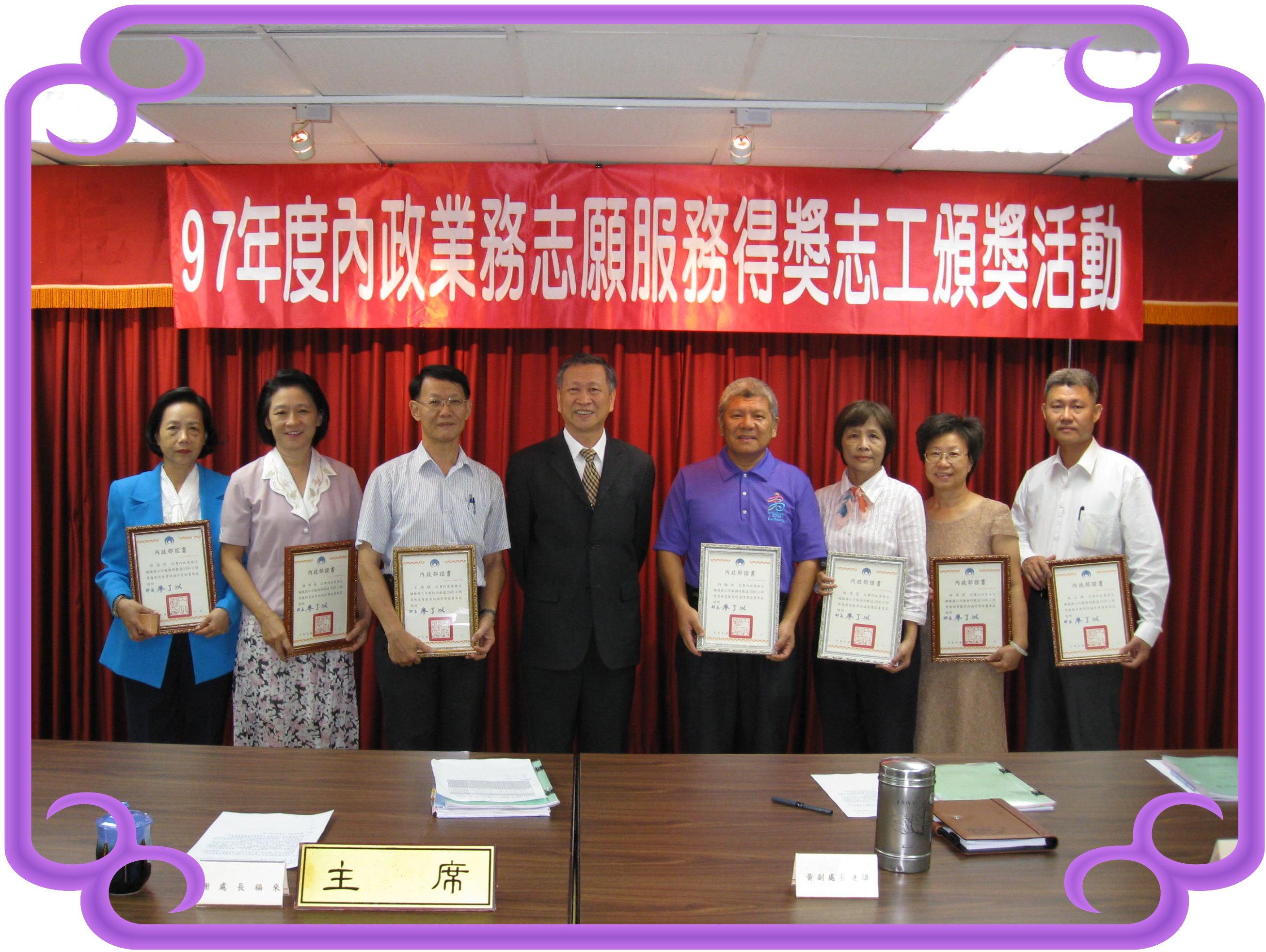 98年內政部地政業務徽章頒獎