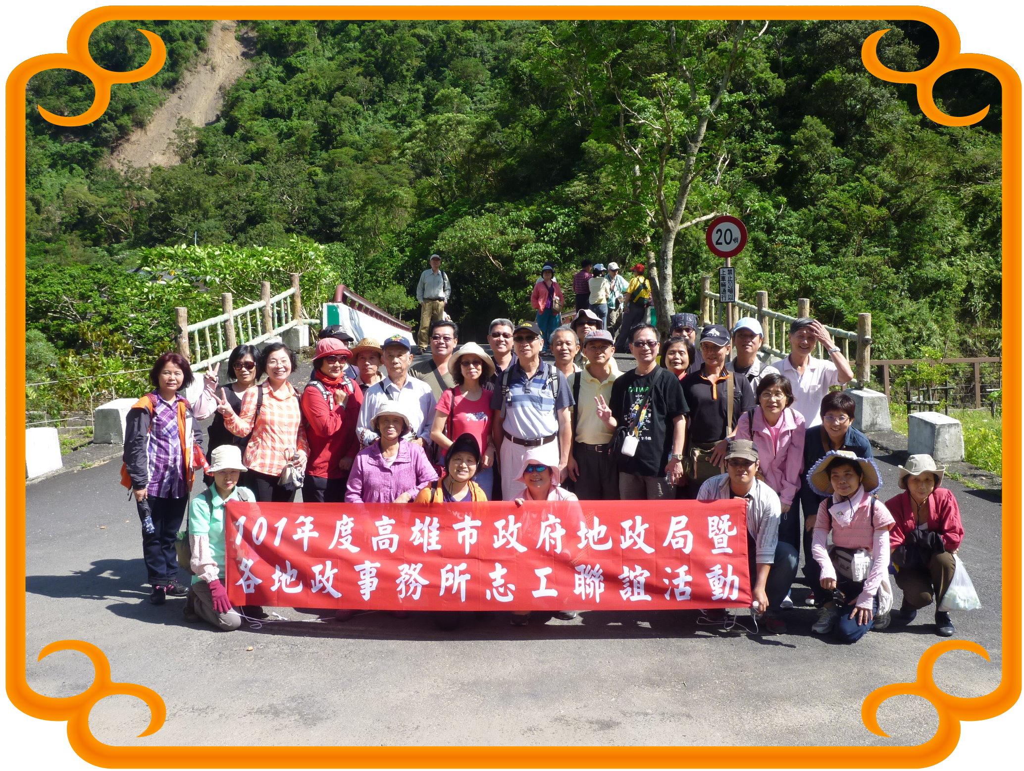 101年志工聯誼活動(雙流瀑布)
