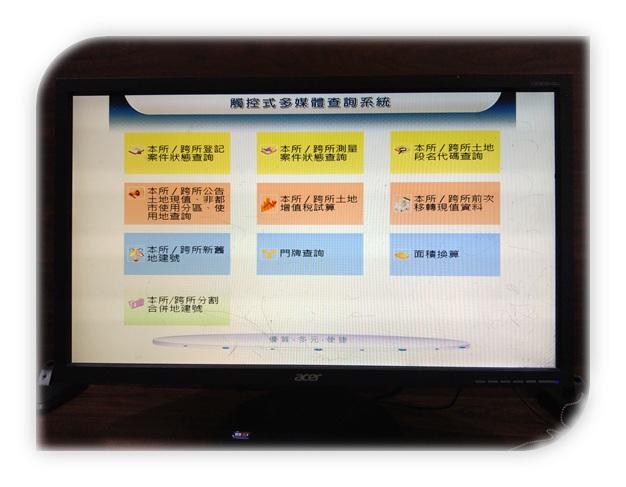 觸控式螢幕查詢系統