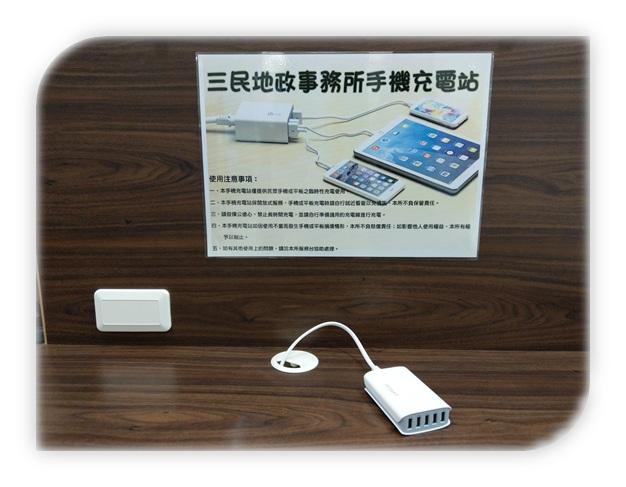 手機充電站
