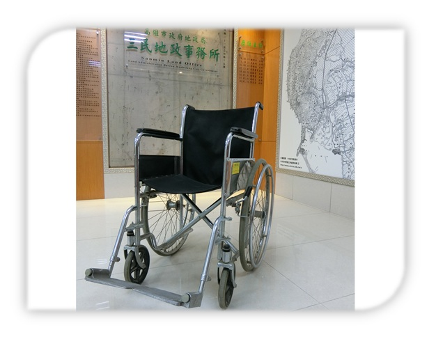 輪椅免費借用