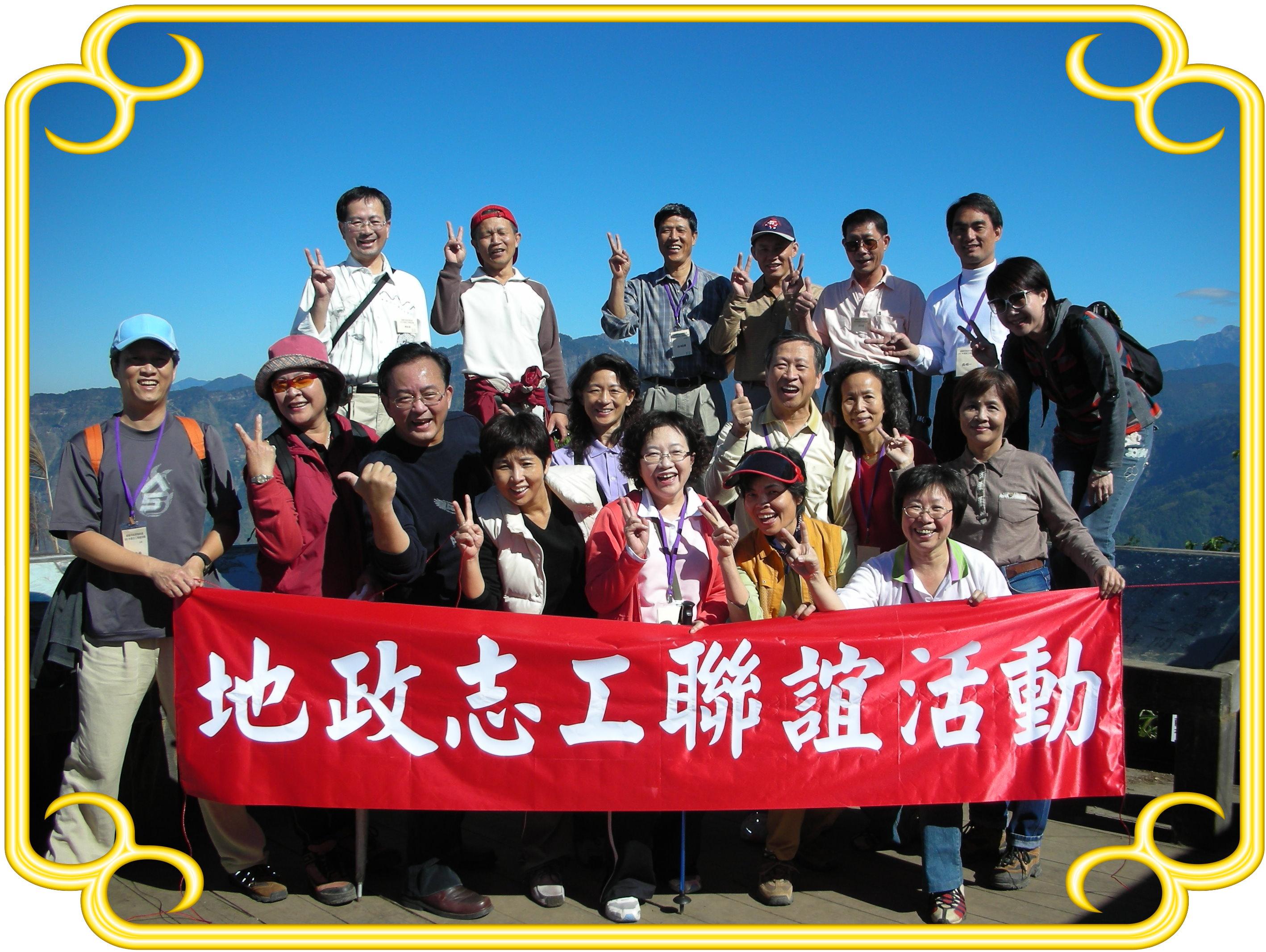 96年志工聯誼活動(大凍山)