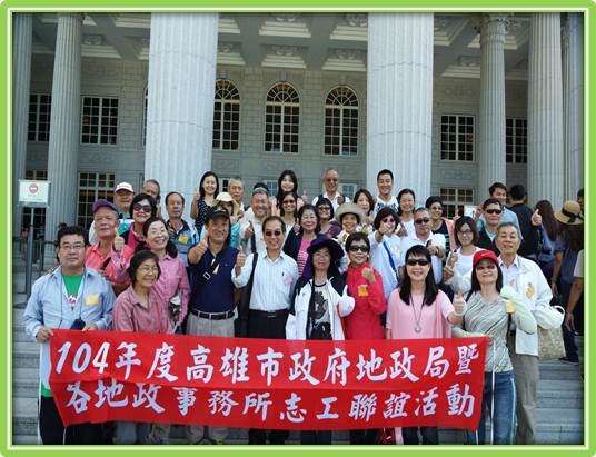 104年志工聯誼活動(奇美博物館)