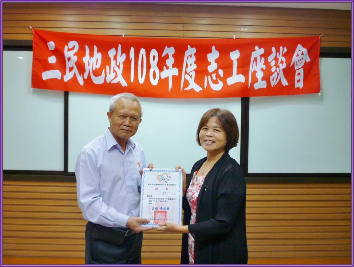 108年志工座談會頒發獎狀